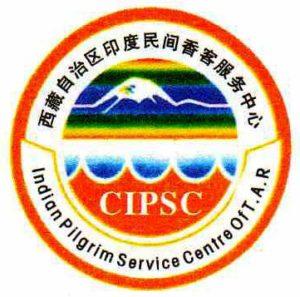 China Indian Pilgrims' Service Center (CIPSC)