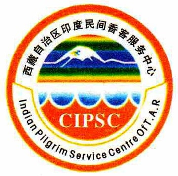 China Indian Pilgrims' Service Center (CIPSC)